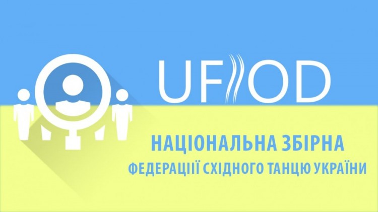Provisions for the national team of Ukrainian Federation of Oriental Dance